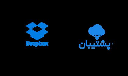 آموزش ریموت آپلود از دراپباکس به پشتیبان