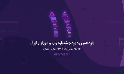 پشتیبان، کاندیدای یازدهمین دوره جشنواره وب و موبایل ایران