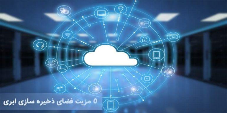 ۵ مزیت فضای ذخیره سازی ابری