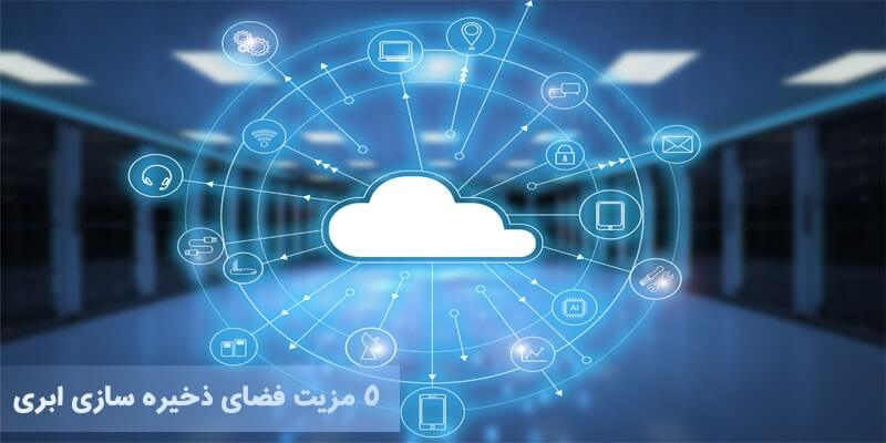 benefits_of_cloud_storage_01