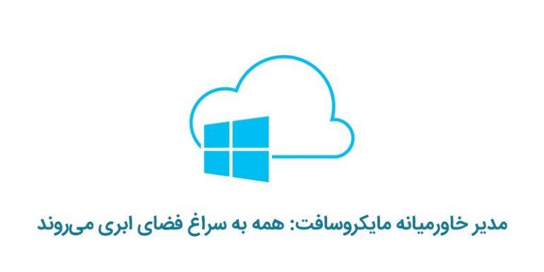مدیر خاورمیانه مایکروسافت: همه به سراغ فضای ابری میروند