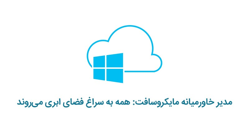 microsoft middle east
