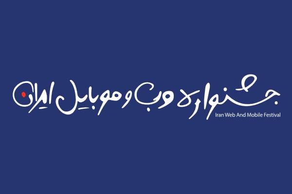 پشتیبان کاندیدای بهترین وب سایت در گروه زیرساخت ابری و هاستینگ در دوازدهمین جشنواره وب و موبایل ایران