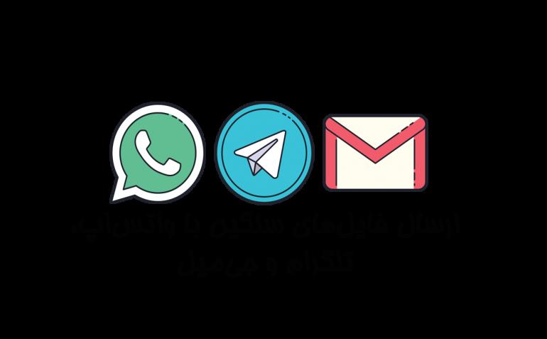 ارسال فایلهای حجم بالا با واتساپ، تلگرام و جی میل