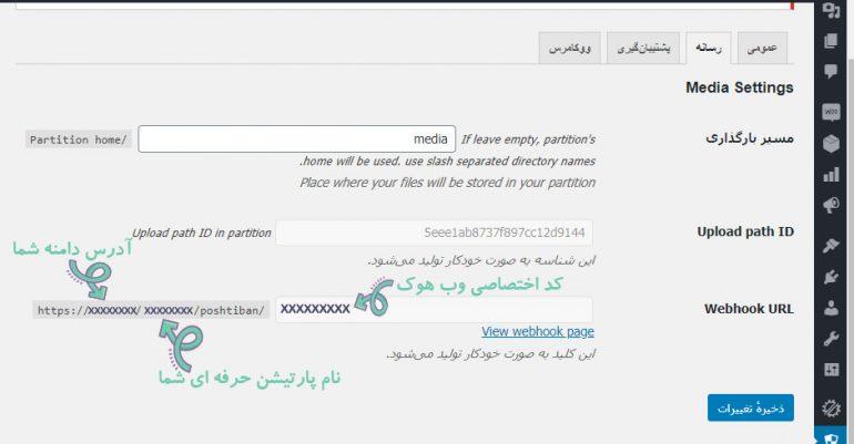 رفع ارور وب هوک Webhook در افزونه وردپرس پشتیبان