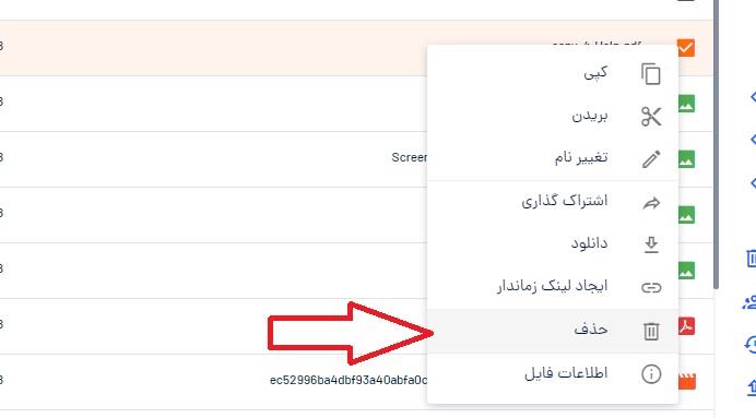 حذف فایل ها از فضای ابری پشتیبان