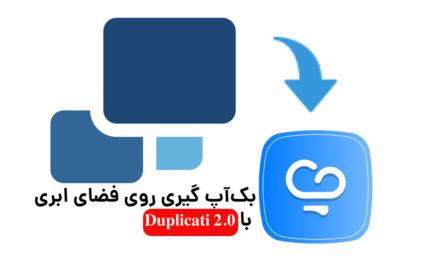 بک آپ گیری با دوپیلیکاتی duplicati 2.0