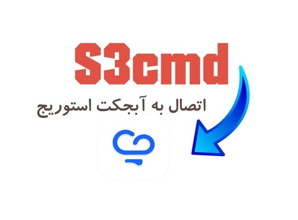 راهنمای s3cmd برای اتصال به فضای ابری پشتیبان