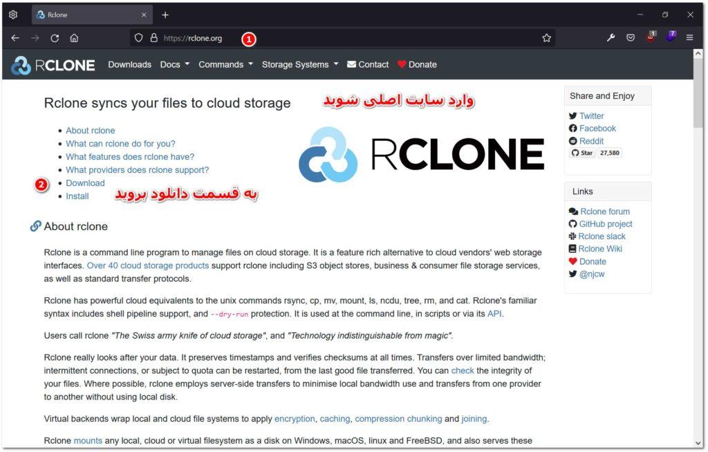 دانلود نرم افزار rclone از سایت اصلی