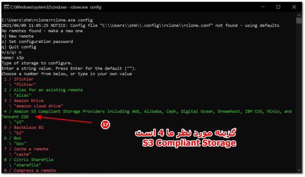 انتخاب minio برای تنظیمات rclone