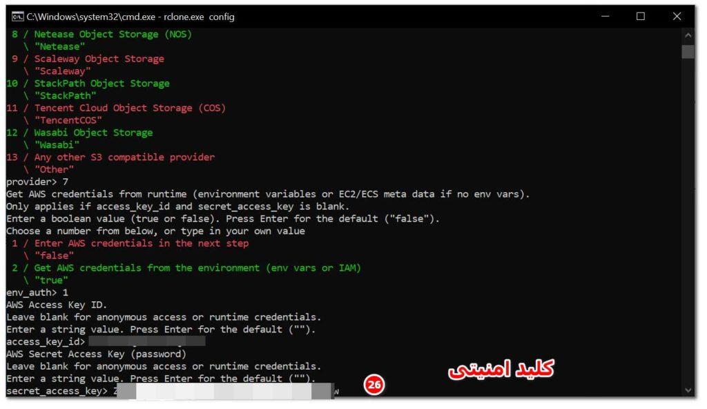اطلاعات دسترسی پارتیشن را در rclone وارد کنید