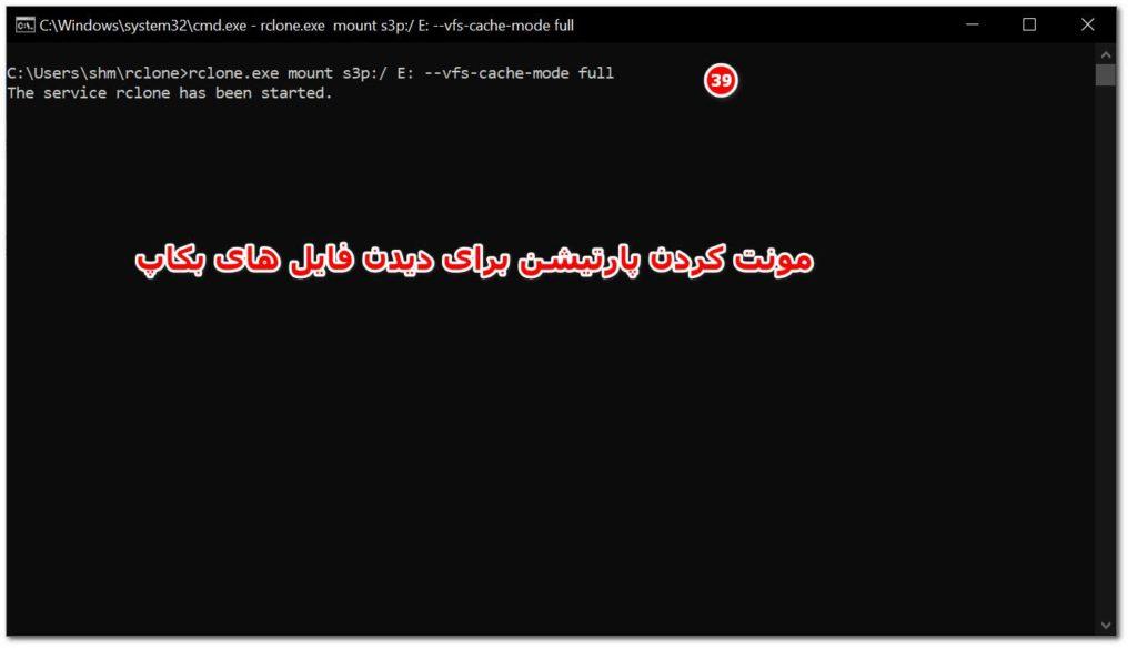 برنامه rclone  را اجرا کنید تا پارتیشن خود را به عنوان درایو در ویندوز ببینید