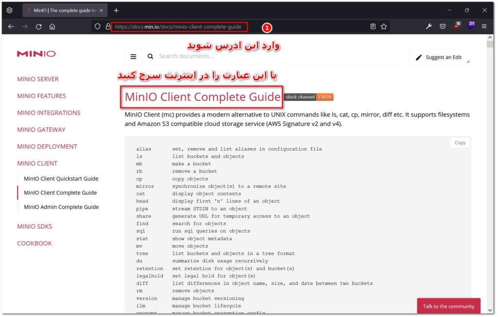 راهنمای نصب کلاینت MC  از سایت minio