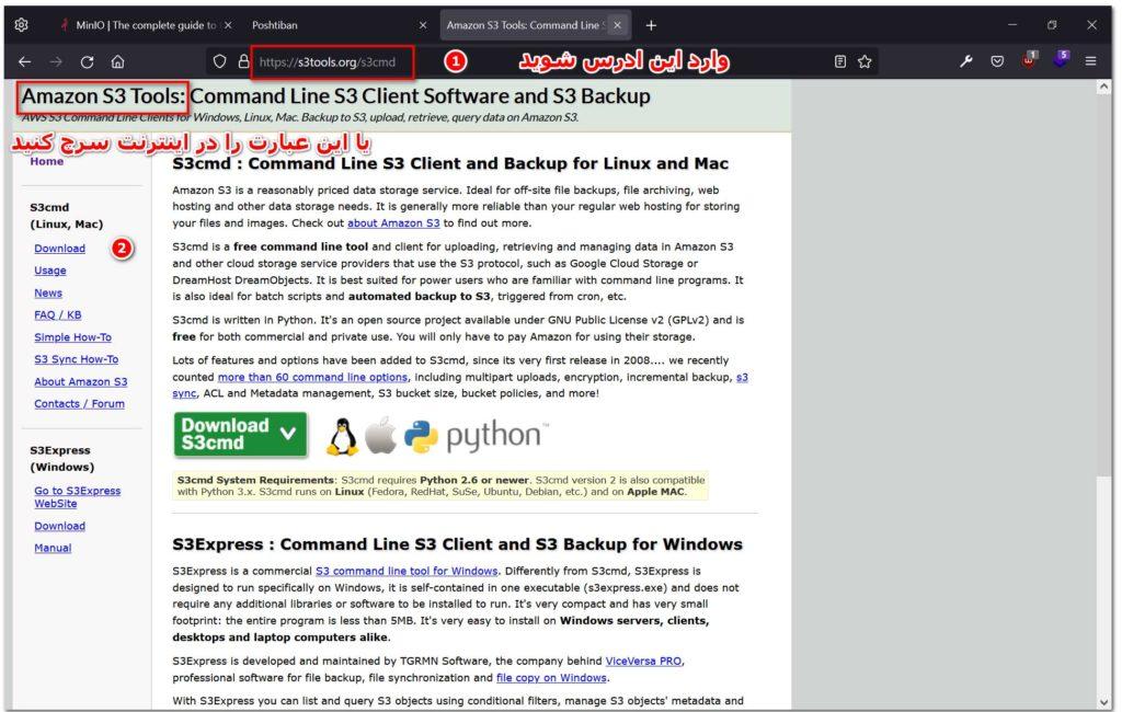 نرم افزار s3cmd را از سایت اصلی دانلود کنید