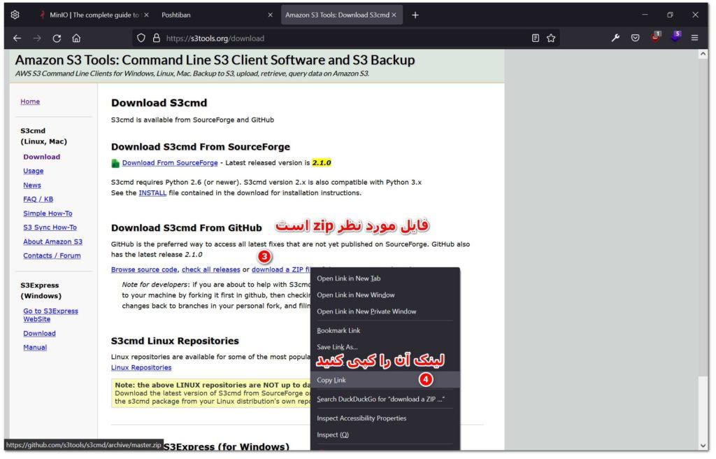 لینک دانود نرم افزار s3cmd f برای نصب در لینوکس
