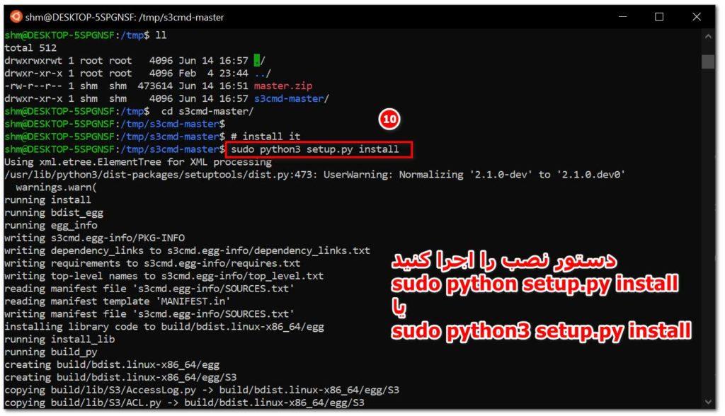 مراحل نصب phython برای نصب s3cmd