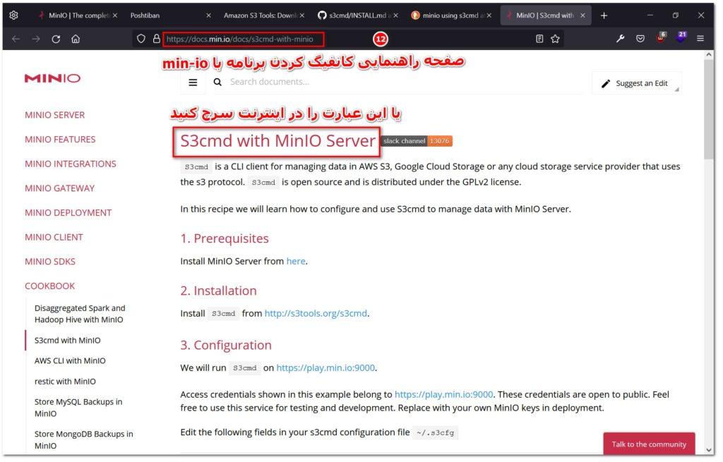 مستندات minio برای تنظیم s3cmd