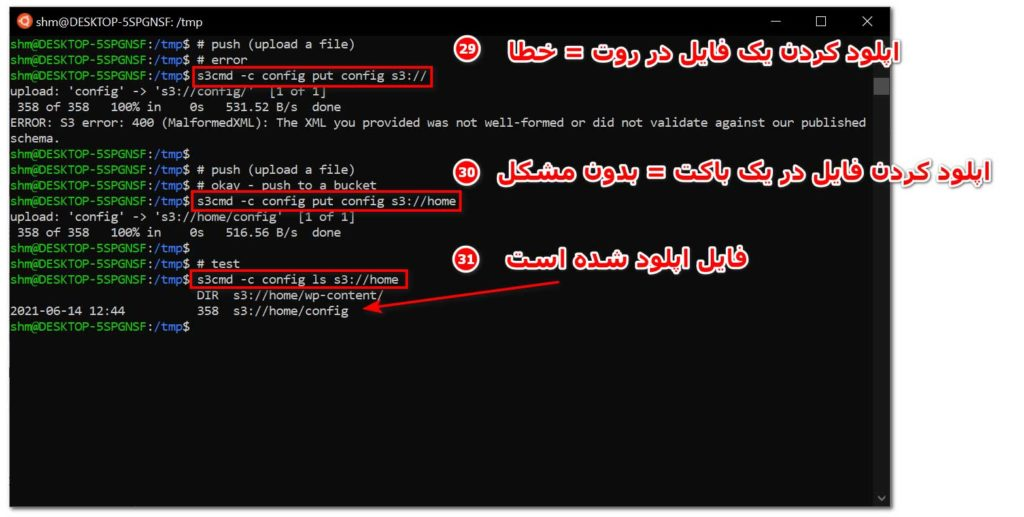 دستورات نرم افزار s3cmd برای اپلود و دانلود
