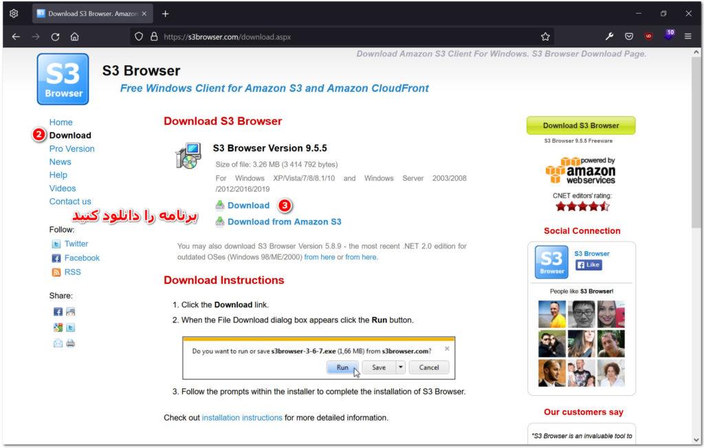 دریافت s3 browser از سایت اصلی