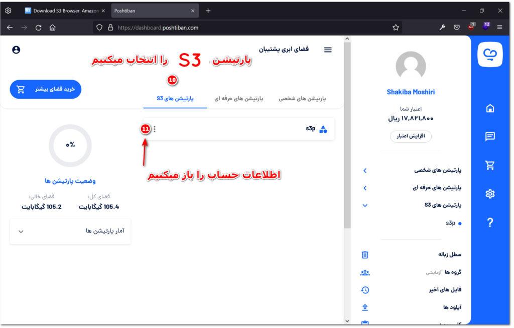 اطلاعات دسترسی پارتیشن s3 پشتیبان