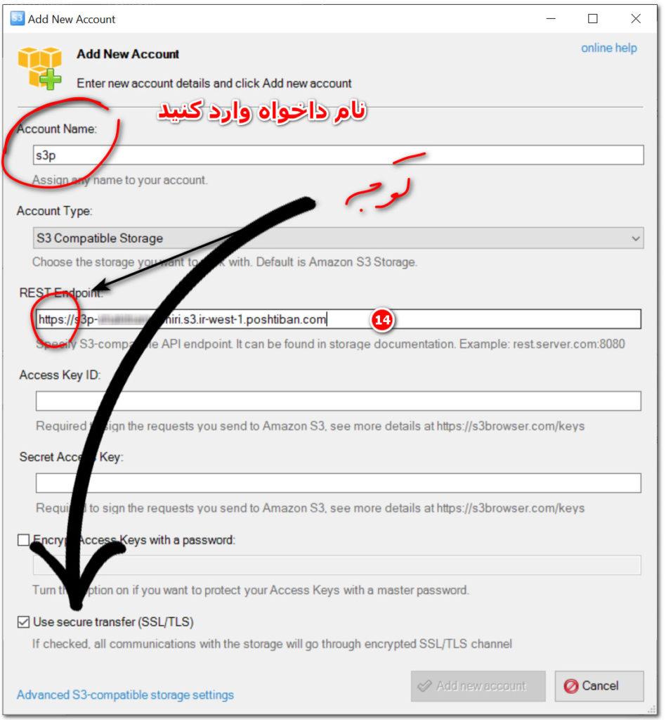 تنظیمات نرم افزار s3 browser