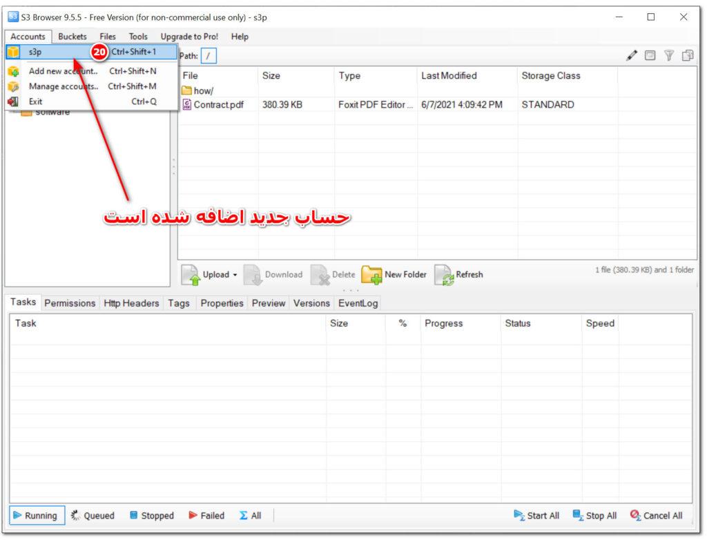 اتصال فضای ابری پشتیبان با نرم افزار s3 browser
