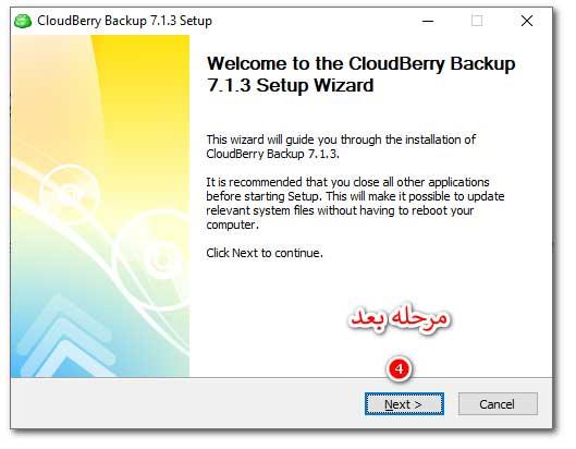 مراحل نصب برنامه cloud berrybackup