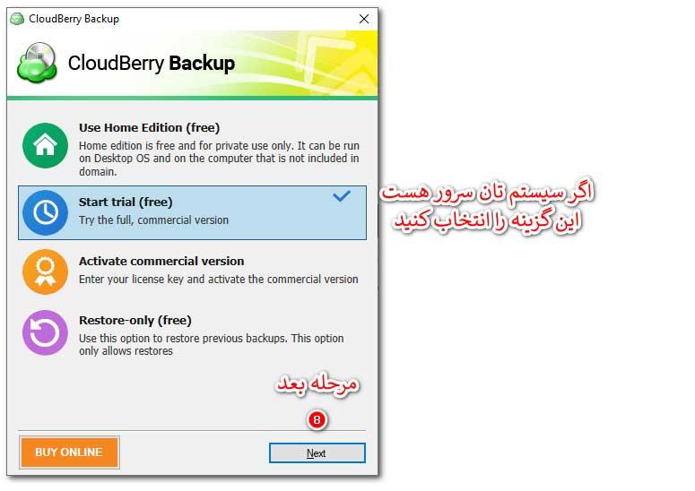 انتخاب نسخه ویندوز سرور