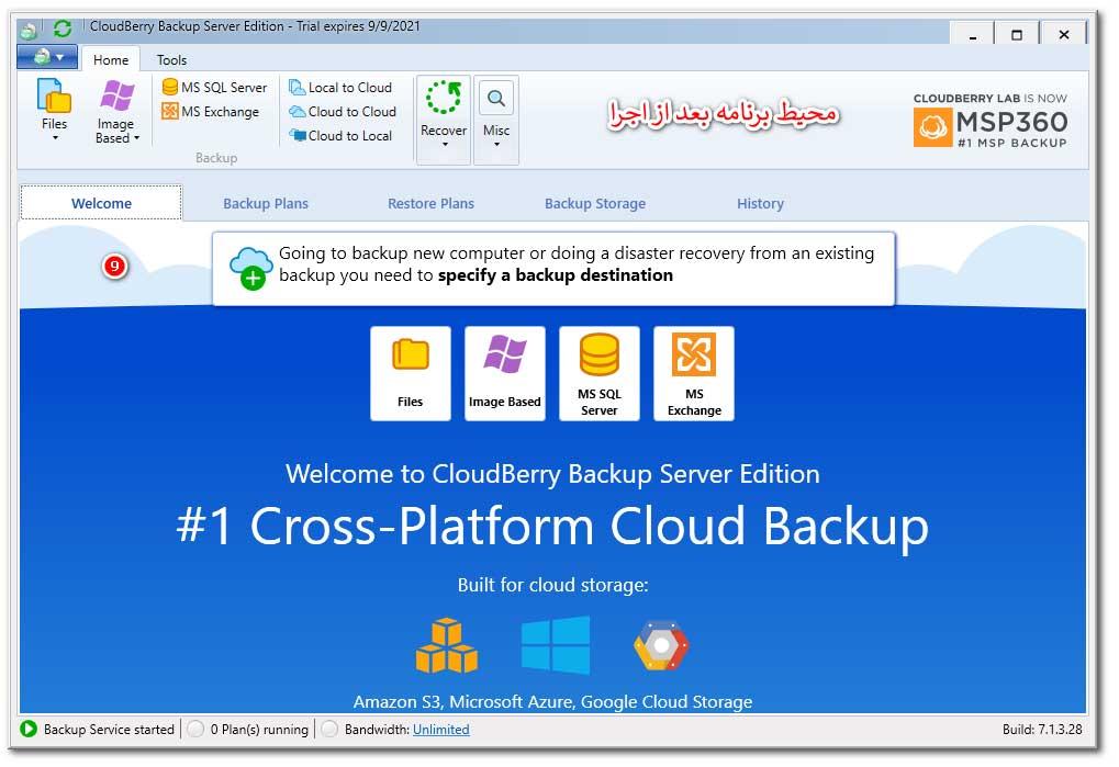 محیط نرم افزار cloudberry backup