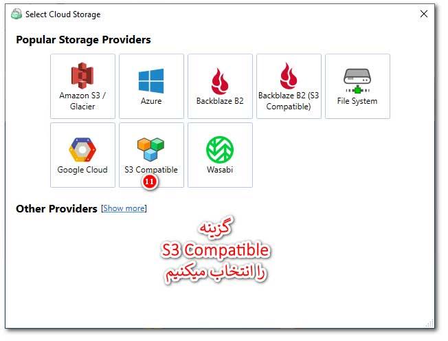 انتخاب گزینه s3 compatible