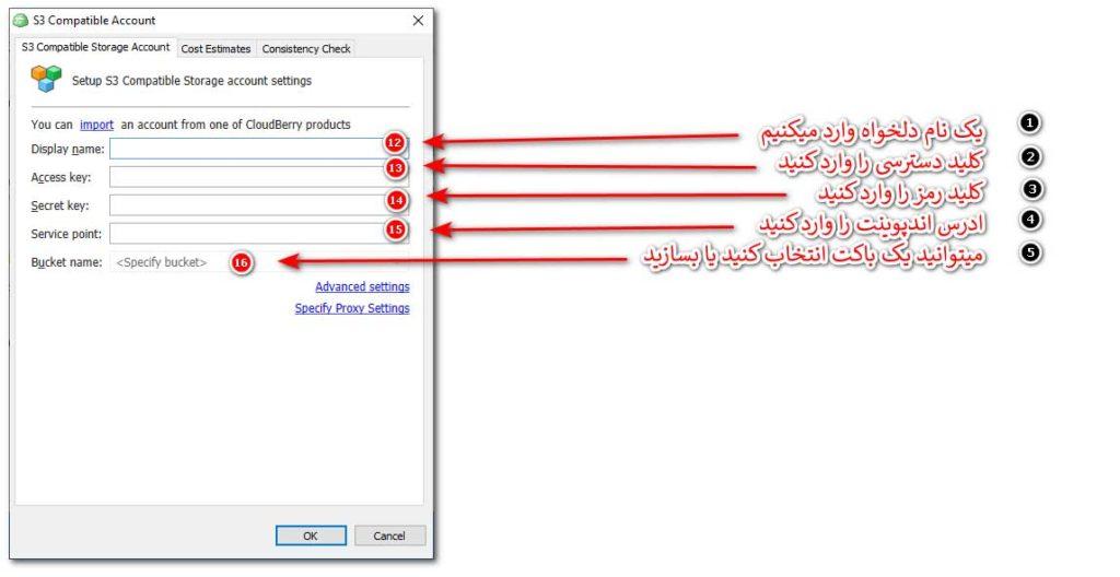 وارد کردن اطلاعات دسترسی پارتیشن s3 پشتیبان