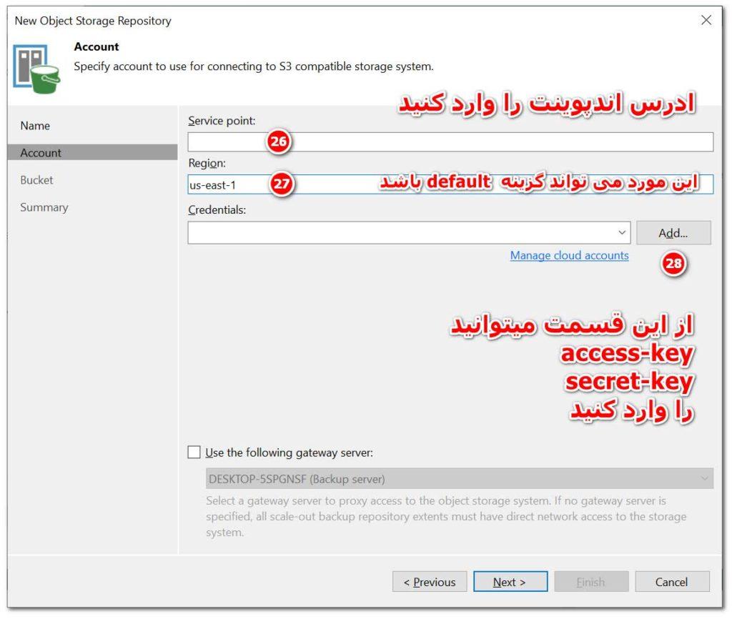 وار کردن مشخصات دسترسی پارتیشن s3 پشتیبان