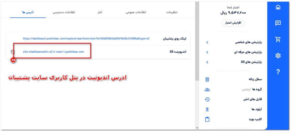 به داشبورد پشتیبان بخش ادرس ها بروید و آدرس اندپوینت خود را کپی کنید