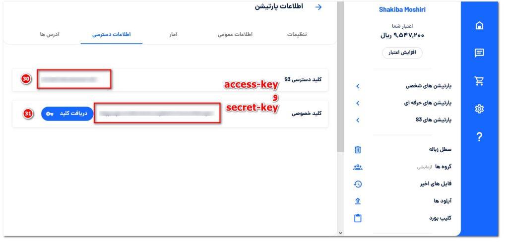 اطلاعات دسترسی به فضای ابری