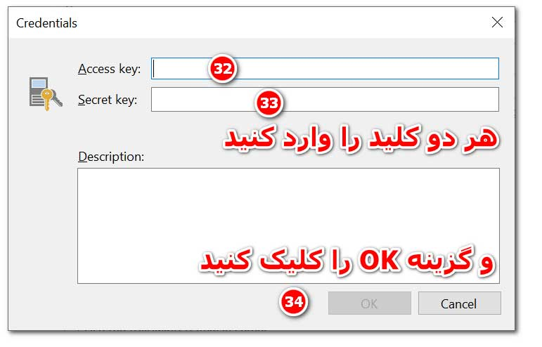 وارد کردن Access Key و Secret Key