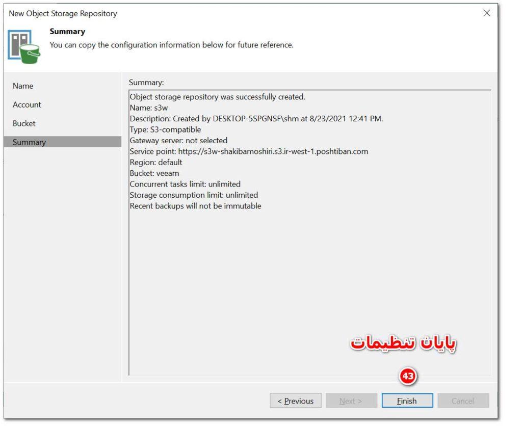 نمایش مشخصات رپوزیتوری کانفیگ شده برای فضای ابری در نرم افزار veeam backup